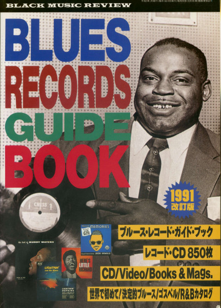 Blues Records Guide Book